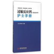 过敏反应科<变态反应科>护士手册
