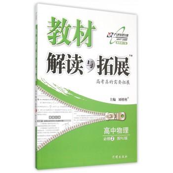 高中物理(必修2配RJ版*新修订版)/教材解读与拓展