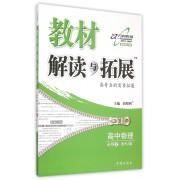 高中物理(必修2配RJ版最新修订版)/教材解读与拓展
