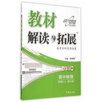 高中物理(选修3-5配RJ版*新修订版)/教材解读与拓展
