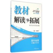 高中地理(必修2配XJ版最新修订版)/教材解读与拓展