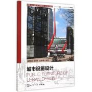 城市设施设计/景观设计新视点新思维新方法丛书