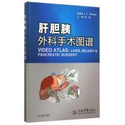 肝胆胰外科手术图谱(精)