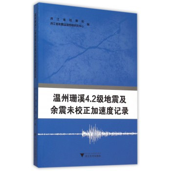 温州珊溪4.2级地震及余震未校正加速度记录