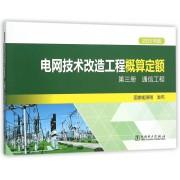 电网技术改造工程概算定额(第3册通信工程2015年版)