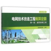 电网技术改造工程概算定额(第1册建筑修缮工程2015年版)