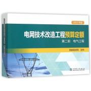 电网技术改造工程预算定额(第2册电气工程2015年版)