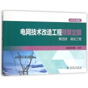 电网技术改造工程预算定额(第4册调试工程2015年版)