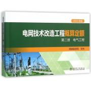 电网技术改造工程概算定额(第2册电气工程2015年版)