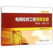 电网检修工程预算定额(第4册通信工程2015年版)