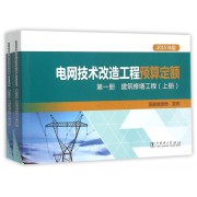 电网技术改造工程预算定额(第1册建筑修缮工程上下2015年版)