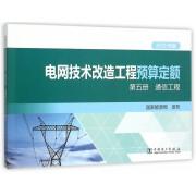 电网技术改造工程预算定额(第5册通信工程2015年版)