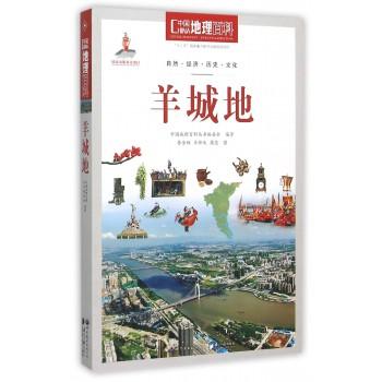 羊城地/中国地理百科