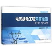 电网拆除工程预算定额(第1册电气工程2015年版)