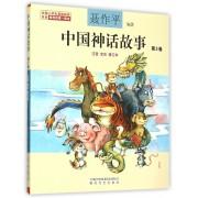 中国神话故事(第3卷注音全彩修订本)