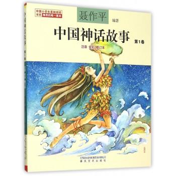 中国神话故事(**卷注音全彩修订本)