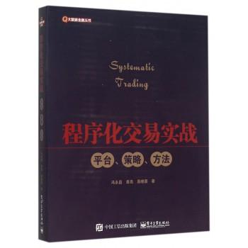 程序化交易实战(平台策略方法)/大数据金融丛书