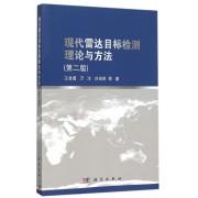 现代雷达目标检测理论与方法(第2版)