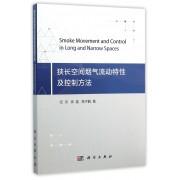 狭长空间烟气流动特性及控制方法