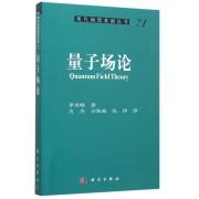 量子场论/现代物理基础丛书