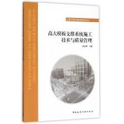 高大模板支撑系统施工技术与质量管理/土建工程师必备技能系列丛书