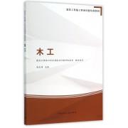 木工(建筑工程施工职业技能培训教材)