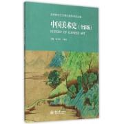 中国美术史(全彩版高等院校艺术理论课程考试必备)