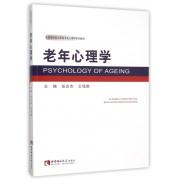 老年心理学(高等院校应用型专业心理学系列教材)