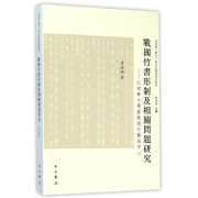 战国竹书形制及相关问题研究--以清华大学藏战国竹简为中心/清华简系年与古史新探研究丛书