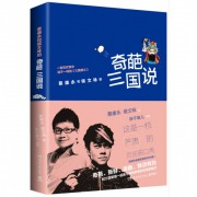蔡康永和侯文咏的奇葩三国说(附光盘)