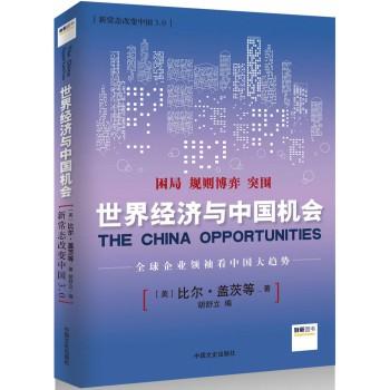 世界经济与中国机会(新常态改变中国3.0)