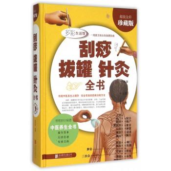 刮痧拔罐针灸全书(超值全彩珍藏版)(精)