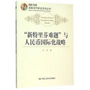 新特里芬难题与人民币国际化战略/国际货币研究系列丛书/IMI书系