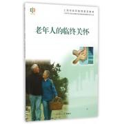 老年人的临终关怀(上海市老年教育普及教材)