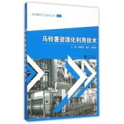 马铃薯资源化利用技术/马铃薯科学与技术丛书