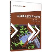 马铃薯生长发育与环境/马铃薯科学与技术丛书