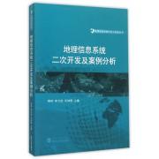 地理信息系统二次开发及案例分析(附光盘)/地理信息系统开发与实践丛书
