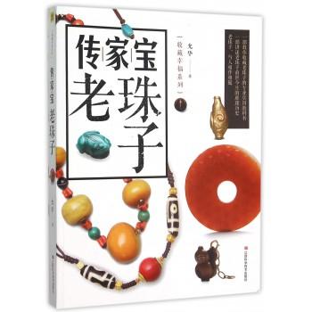 传家宝老珠子/收藏幸福系列