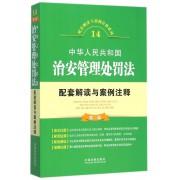 中华人民共和国治安管理处罚法配套解读与案例注释(第2版)/配套解读与案例注释系列