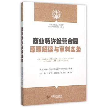商业特许经营合同原理解读与审判实务/北京市**人民法院知识产权审判实务书系