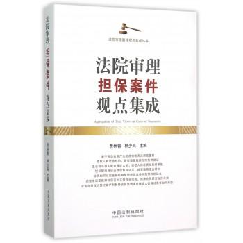 法院审理担保案件观点集成/法院审理案件观点集成丛书