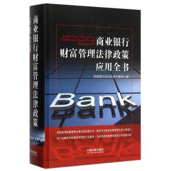 商业银行财富管理法律政策应用全书(精)