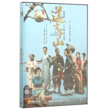 DVD道士下山