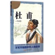 杜甫(一代诗圣)/中外名人传记