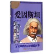爱因斯坦(最强大脑)/中外名人传记