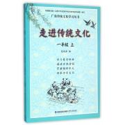 走进传统文化(1年级上下)/广角传统文化学习丛书