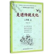 走进传统文化(2年级上下)/广角传统文化学习丛书