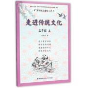走进传统文化(3年级上下)/广角传统文化学习丛书