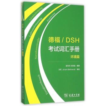 德福DSH考试词汇手册(环境篇)