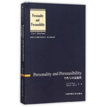 个性与可说服性(英文版)/英文原版系列/新闻学与传播学经典丛书